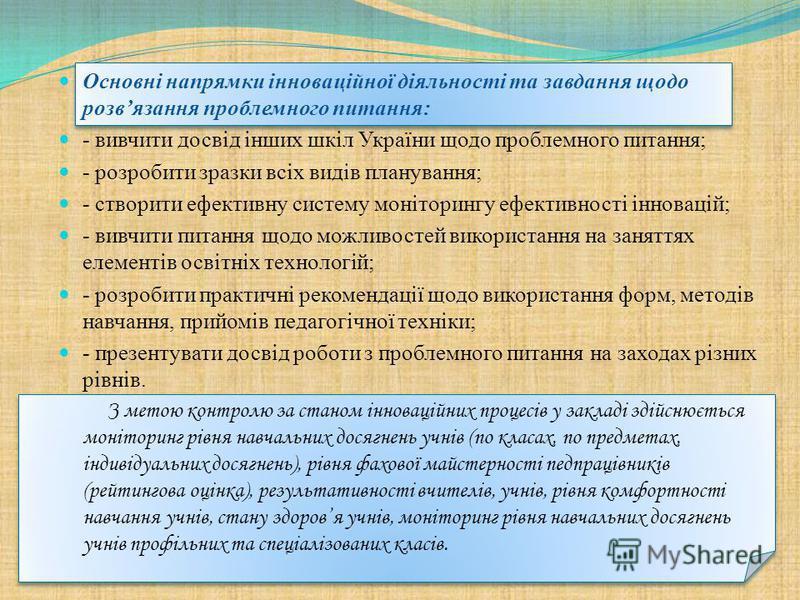 Основні напрямки інноваційної діяльності та завдання щодо розвязання проблемного питання: - вивчити досвід інших шкіл України щодо проблемного питання; - розробити зразки всіх видів планування; - створити ефективну систему моніторингу ефективності ін