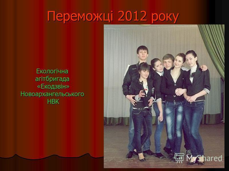 Переможці 2012 року Екологічнаагітбригада «Екодзвін» «Екодзвін»Новоархангельського НВК НВК