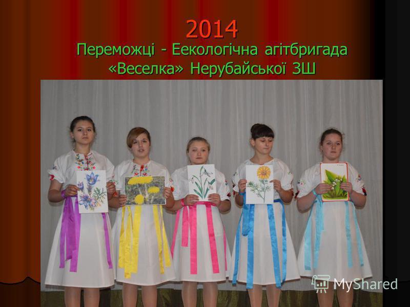 2014 Переможці - Еекологічна агітбригада «Веселка» Нерубайської ЗШ