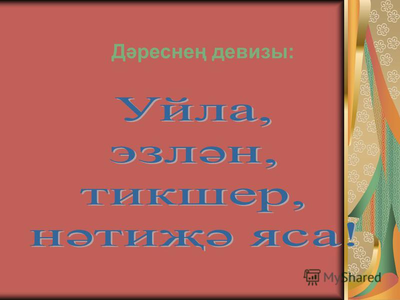 Дәреснең девизы: