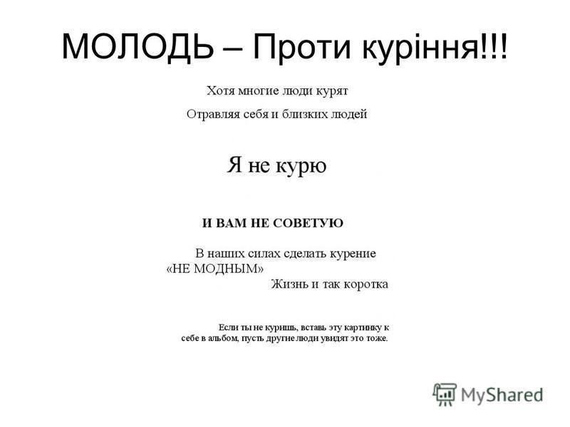 МОЛОДЬ – Проти куріння!!!