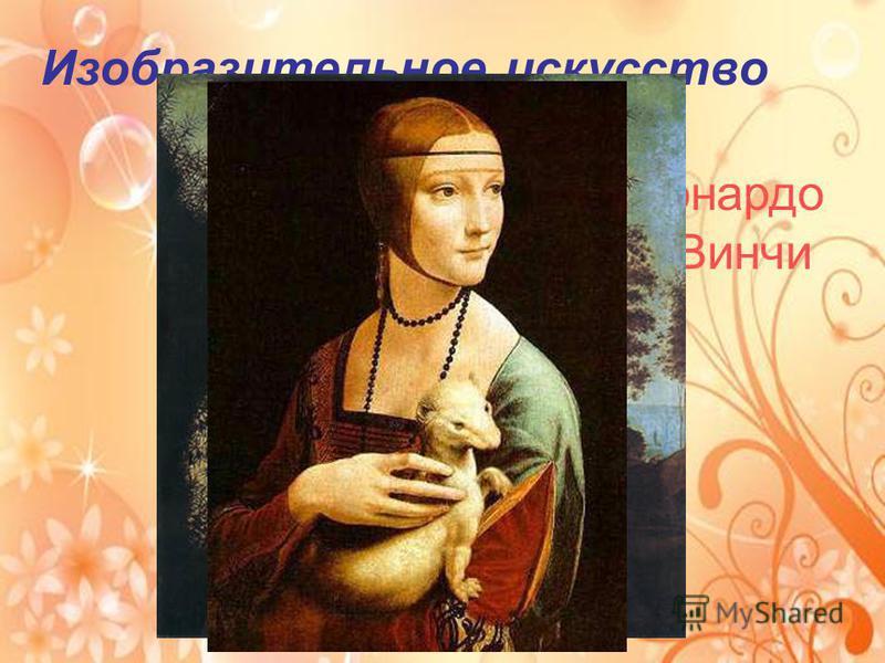 Изобразительное искусство Леонардо да Винчи