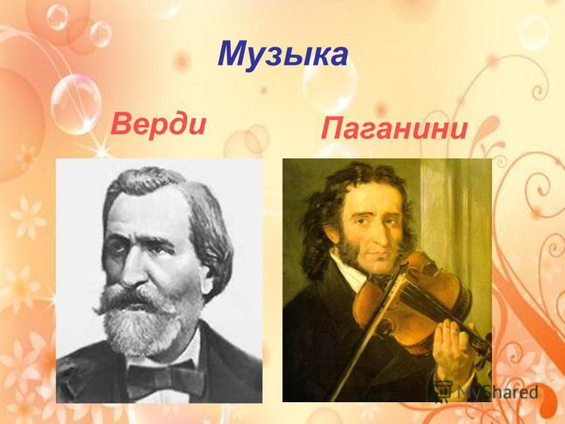 Музыка Верди Паганини