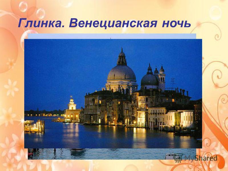 Глинка. Венецианская ночь