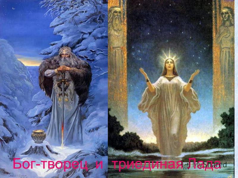 Бог-творец и триединая Лада