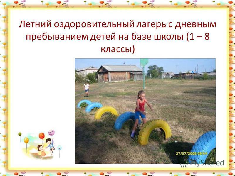 Летний оздоровительный лагерь с дневным пребыванием детей на базе школы (1 – 8 классы)