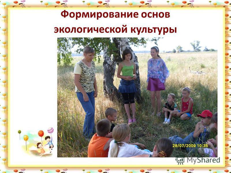 Формирование основ экологической культуры