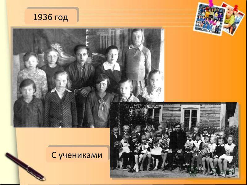 1936 год С учениками