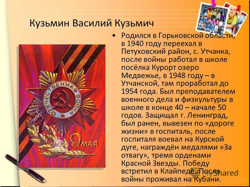 Кузьмин Василий Кузьмич Родился в Горьковской области, в 1940 году переехал в Петуховский район, с. Утчанка, после войны работал в школе посёлка Курорт озеро Медвежье, в 1948 году – в Утчанской, там проработал до 1954 года. Был преподавателем военног