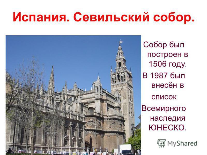 Испания. Севильский собор. Собор был построен в 1506 году. В 1987 был внесён в список Всемирного наследия ЮНЕСКО.