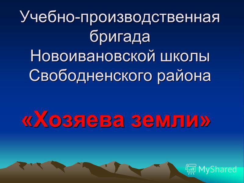 Учебно-производственная бригада Новоивановской школы Свободненского района «Хозяева земли»