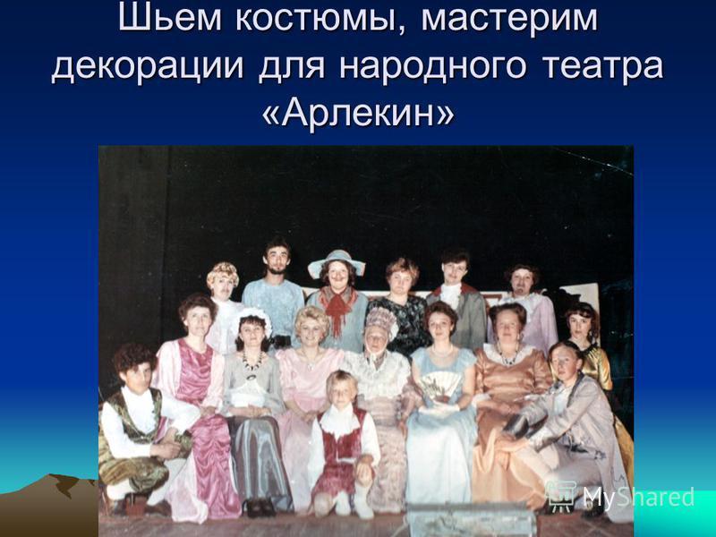Шьем костюмы, мастерим декорации для народного театра «Арлекин»