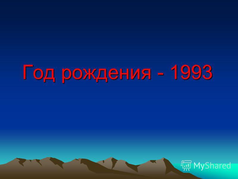 Год рождения - 1993