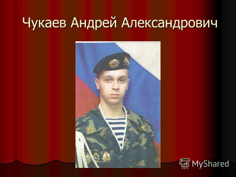 Чукаев Андрей Александрович Чукаев Андрей Александрович