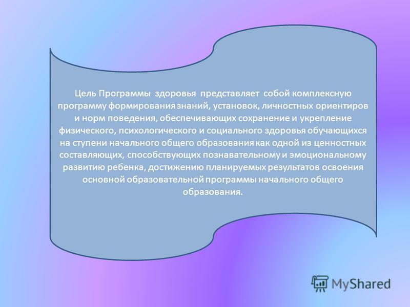 Цель Программы здоровья представляет собой комплексную программу формирования знаний, установок, личностных ориентиров и норм поведения, обеспечивающих сохранение и укрепление физического, психологического и социального здоровья обучающихся на ступен