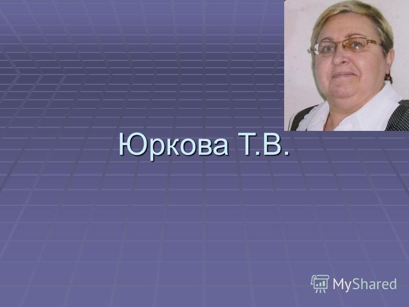 Юркова Т.В.