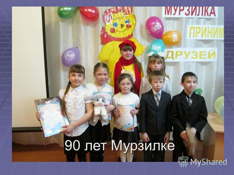 90 лет Мурзилке