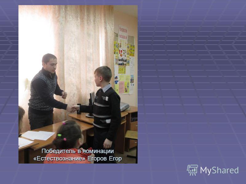 Победитель в номинации «Естествознание» Егоров Егор