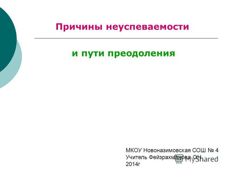 МКОУ Новоназимовская СОШ 4 Учитель Фейзрахманова ОН 2014 г Причины неуспеваемости и пути преодоления
