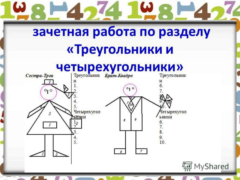 зачетная работа по разделу «Треугольники и четырехугольники»