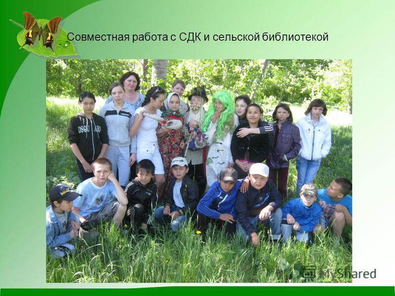 Совместная работа с СДК и сельской библиотекой