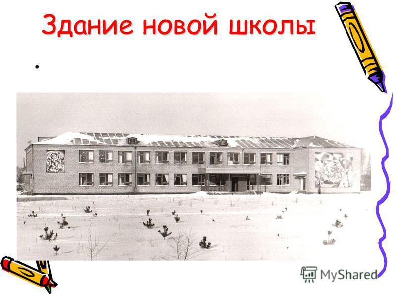 Сентябрь 1977 года В 1974 году заложили фундамент нового здания школы. 1 сентября 1977 года новая школа распахнула для детей свои двери. У директора школы Нескиной Н.И. в руках символический ключ от школы.