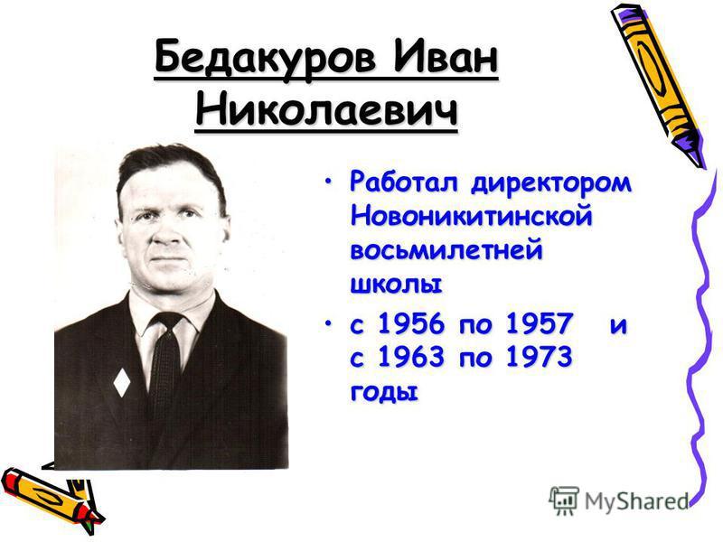 Гойдина (Савина) Анна Яковлевна Работала директором школы Работала директором школы С 1952 по 1956 и с 1957 по 1960 годыС 1952 по 1956 и с 1957 по 1960 годы