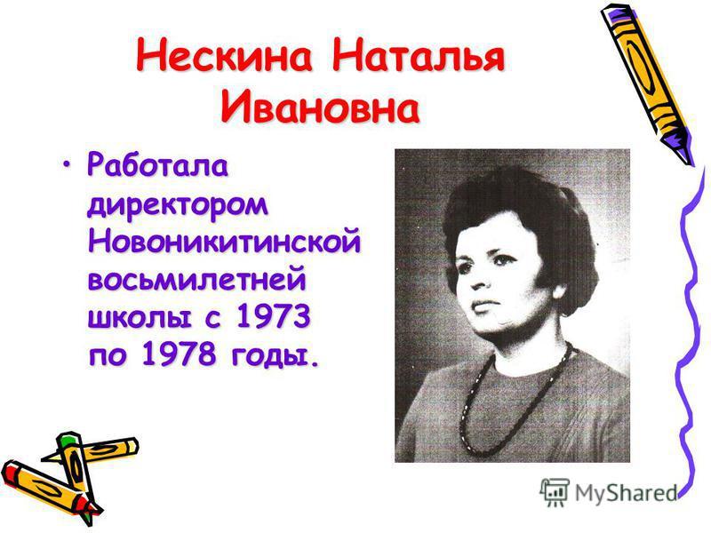 Бедакуров Иван Николаевич Работал директором Новоникитинской восьмилетней школы Работал директором Новоникитинской восьмилетней школы с 1956 по 1957 и с 1963 по 1973 годыс 1956 по 1957 и с 1963 по 1973 годы