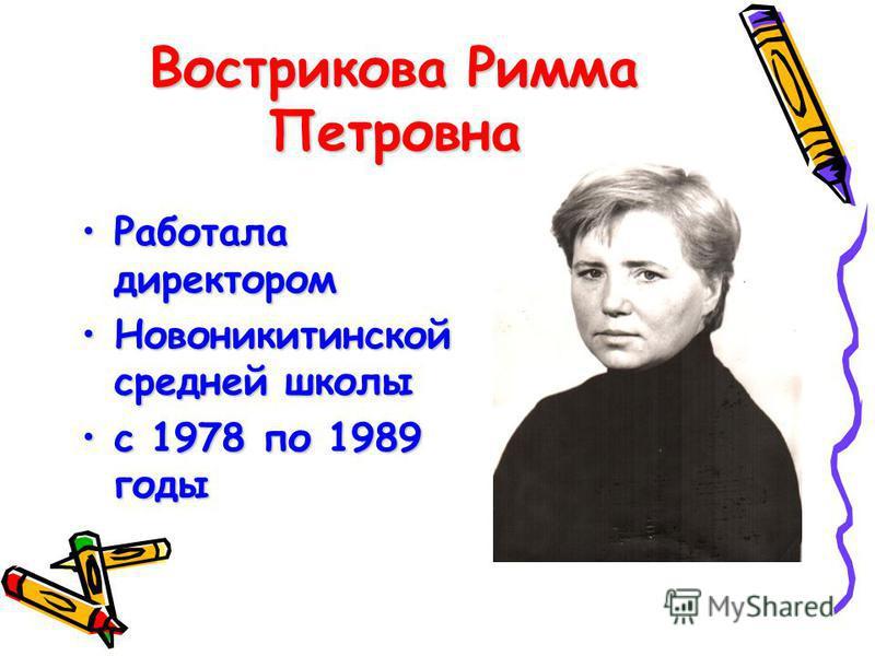 Нескина Наталья Ивановна Работала директором Новоникитинской восьмилетней школы с 1973 по 1978 годы.Работала директором Новоникитинской восьмилетней школы с 1973 по 1978 годы.