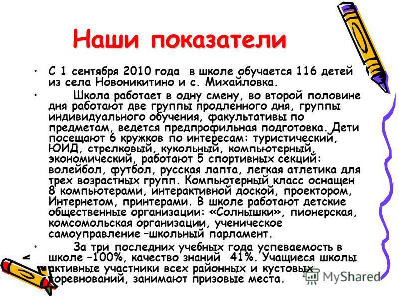 Муниципальное общеобразовательное учреждение «Новоникитинская средняя общеобразовательная школа» В 2010-2011 учебном году в школе в 11 классах обучаются 116 учеников. Уроки проводятся в 12 предметных кабинетах. Имеется 11 компьютеров, Интернет, интер