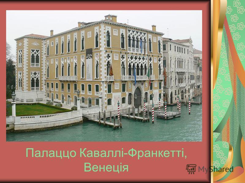 Палаццо Каваллі-Франкетті, Венеція