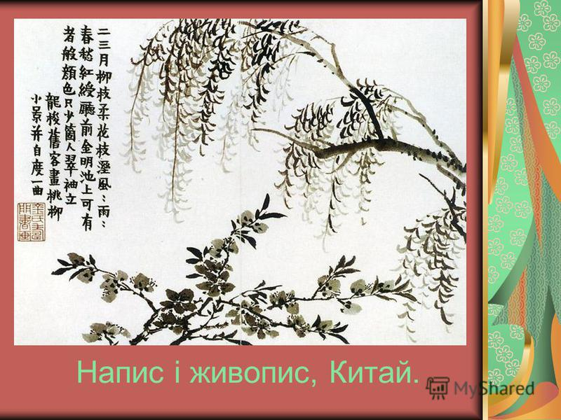 Напис і живопис, Китай.