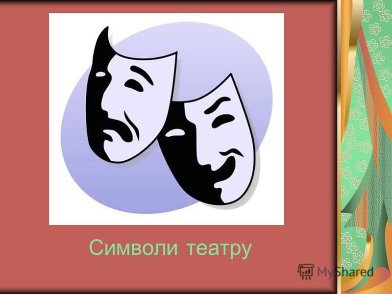 Символи театру