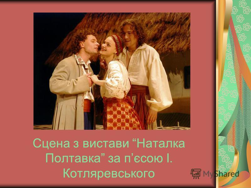 Сцена з вистави Наталка Полтавка за пєсою І. Котляревського