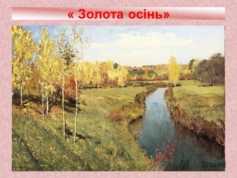 « Золота осінь»