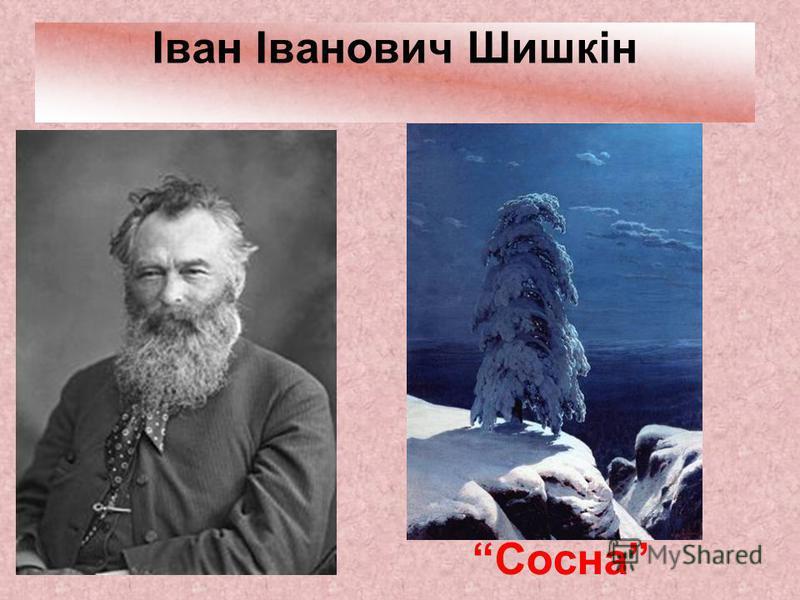 Іван Іванович Шишкін Сосна