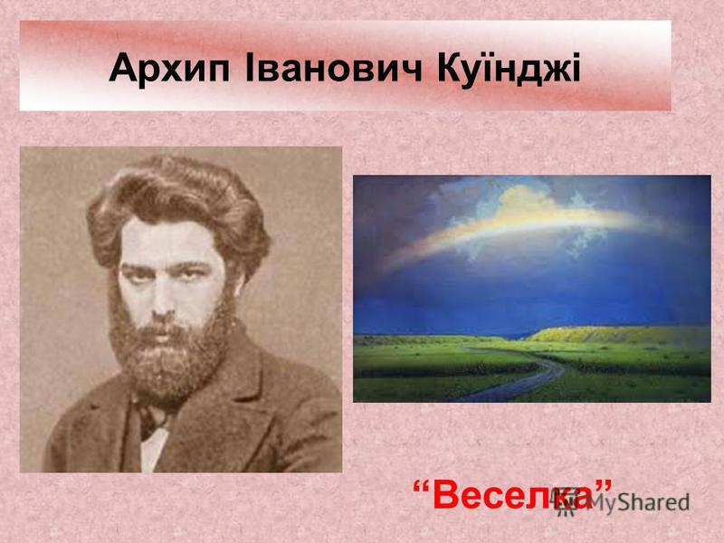 Архип Іванович Куїнджі Веселка