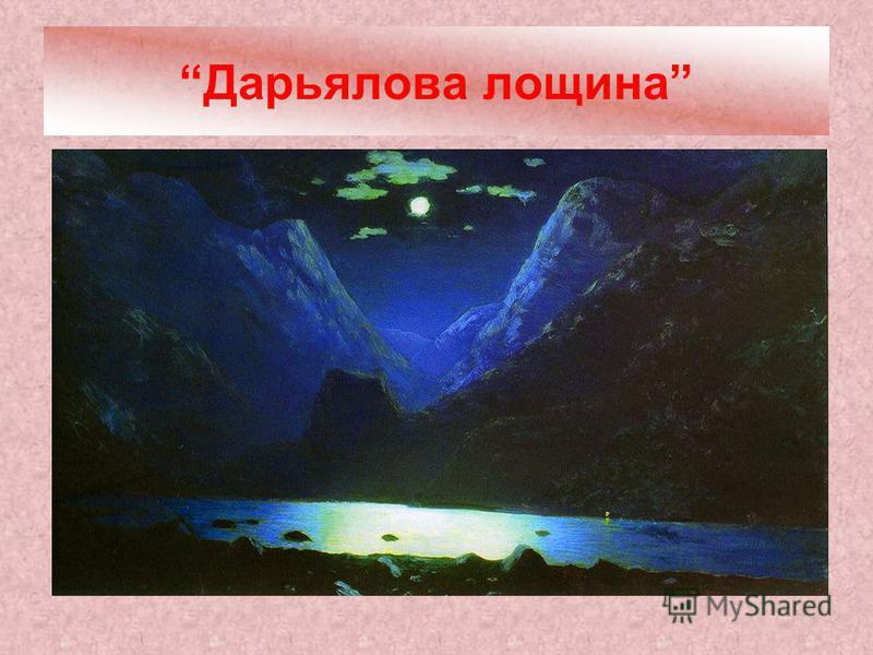 Дарьялова лощина
