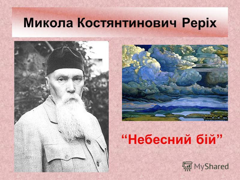 Микола Костянтинович Реріх Небесний бій