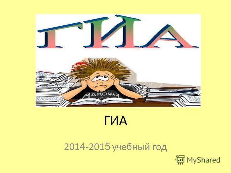 ГИА 201 4 -201 5 учебный год