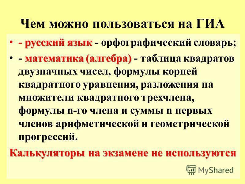 Чем можно пользоваться на ГИА русский язык - русский язык - орфографический словарь; математика (алгебра) - математика (алгебра) - таблица квадратов двузначных чисел, формулы корней квадратного уравнения, разложения на множители квадратного трехчлена