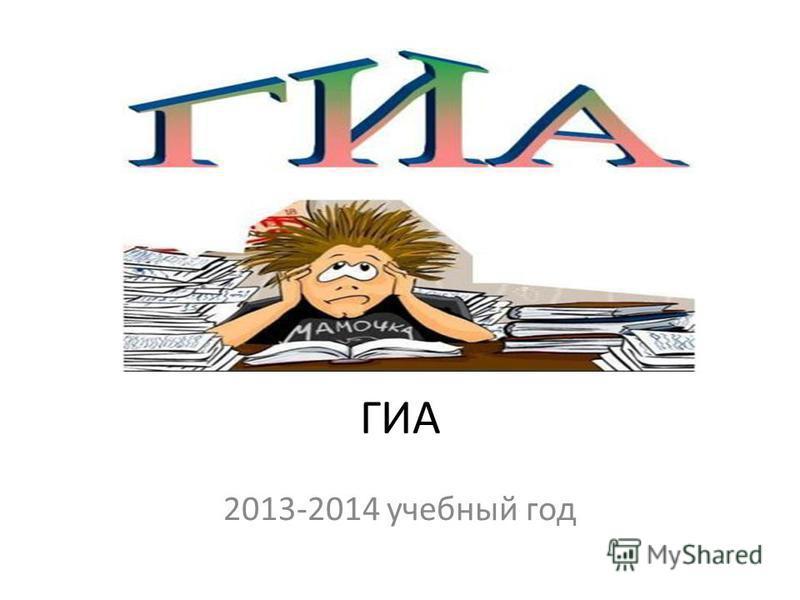 ГИА 2013-2014 учебный год