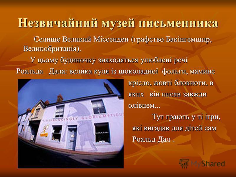 Незвичайний музей письменника Селище Великий Міссенден (графство Бакінгемшир, Великобританія). Селище Великий Міссенден (графство Бакінгемшир, Великобританія). У цьому будиночку знаходяться улюблені речі У цьому будиночку знаходяться улюблені речі Ро