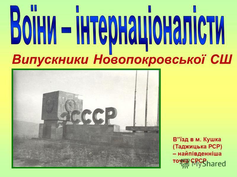Випускники Новопокровської СШ Вїзд в м. Кушка (Таджицька РСР) – найпівденніша точка СРСР