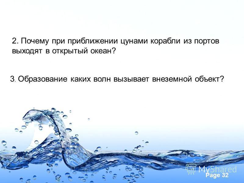 Page 32 2. Почему при приближении цунами корабли из портов выходят в открытый океан? 3. Образование каких волн вызывает внеземной объект?
