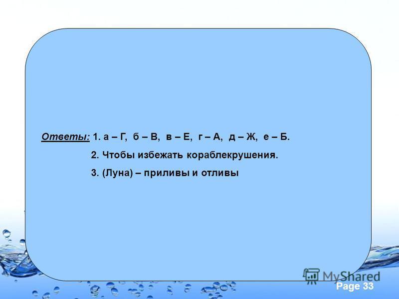 Page 33 Ответы: 1. а – Г, б – В, в – Е, г – А, д – Ж, е – Б. 2. Чтобы избежать кораблекрушения. 3. (Луна) – приливы и отливы