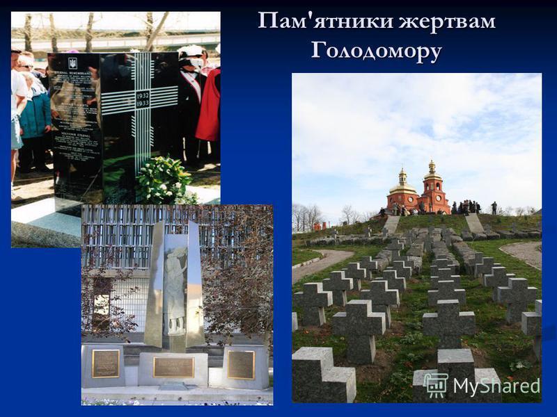Пам'ятники жертвам Голодомору