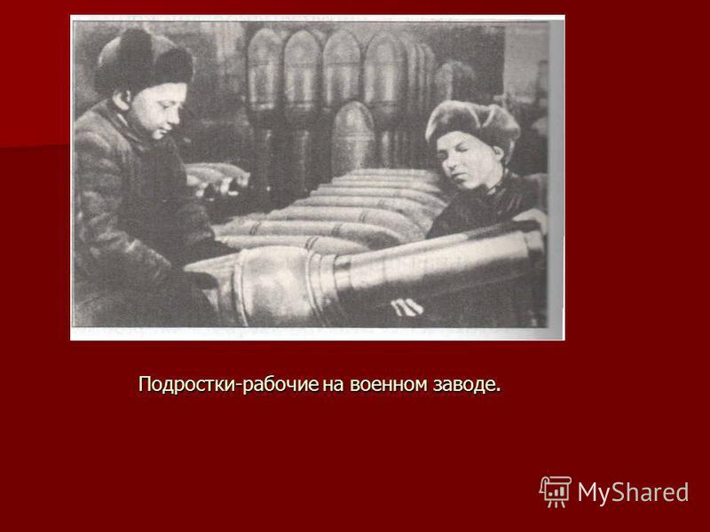 Подростки-рабочие на военном заводе.