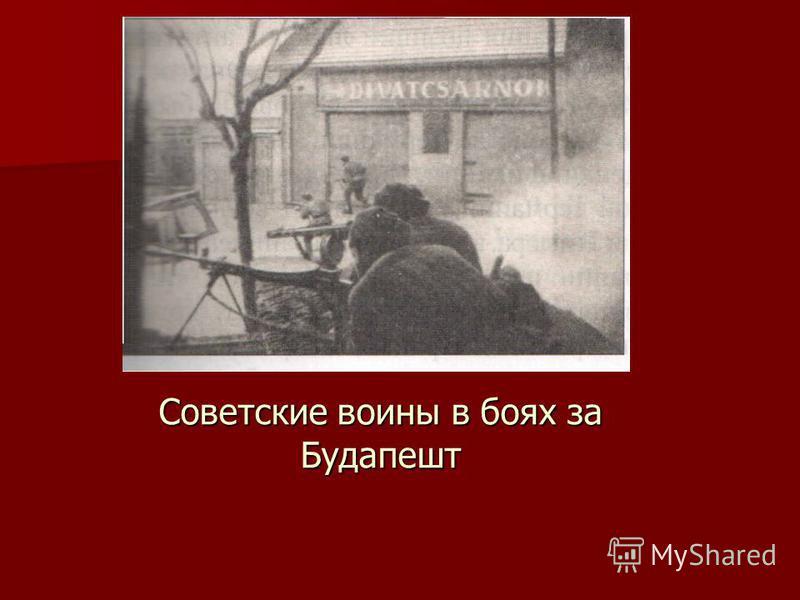 Советские воины в боях за Будапешт