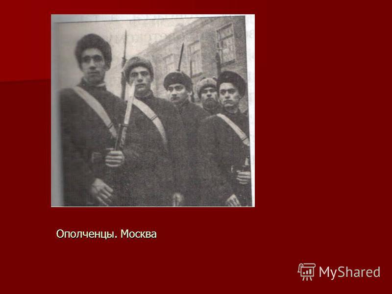 Ополченцы. Москва